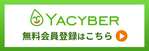 YACYBERユーザー登録はこちら