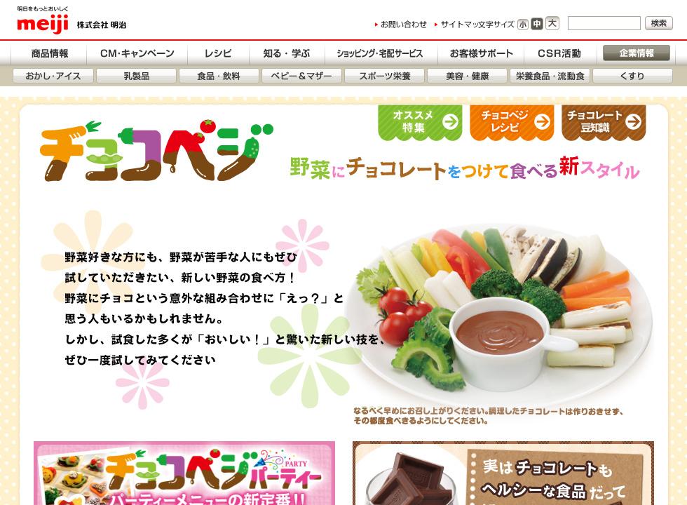 チョコベジ│株式会社明治http://www.meiji.co.jp/sweets/choco-vege/